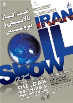 نمایشگاه بین المللی نفت، گاز، پالایش و پتروشیمی ایران