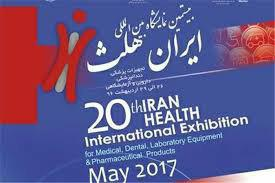بیستمین نمایشگاه بین المللی ایران هلث